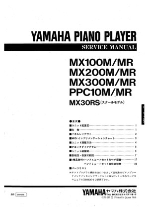 Yamaha MX100M/MR. MX200M/MR. MX300M/MR. PPC10M/MR. MX30RS. Service Manual