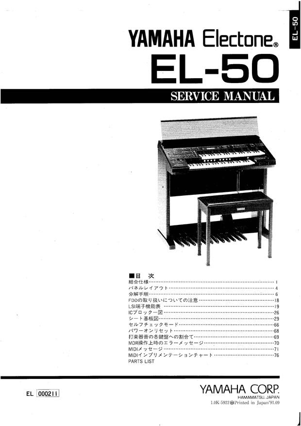 Yamaha EL50 Service Manual
