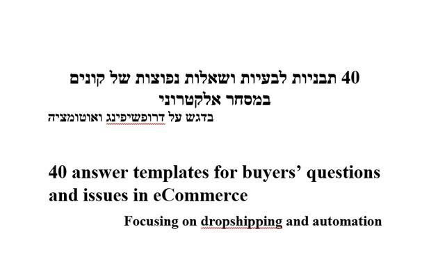 Customer Service Templates - Dropshipping, eBay, eCommerce