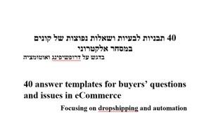 Customer Service Templates
