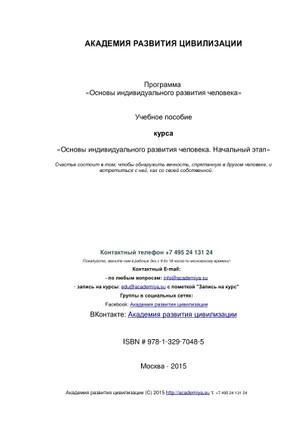 Учебное пособие  курса  «Основы индивидуального развития человека. Начальный этап»