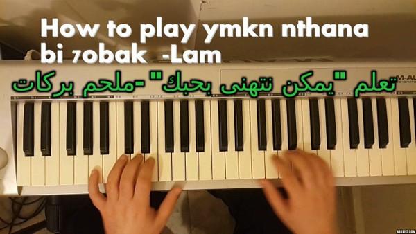how to play ymkn nthana bi hobak -تعلم