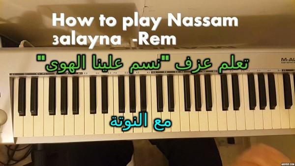 How to play Nassam alayna al hawa -تعلم عزف