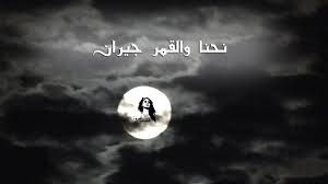 nhna wl amar jiran - video piano lesson - FREE - نحن والقمر جيران