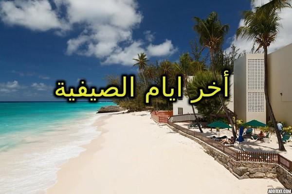 Akher Iyam Al sayfye