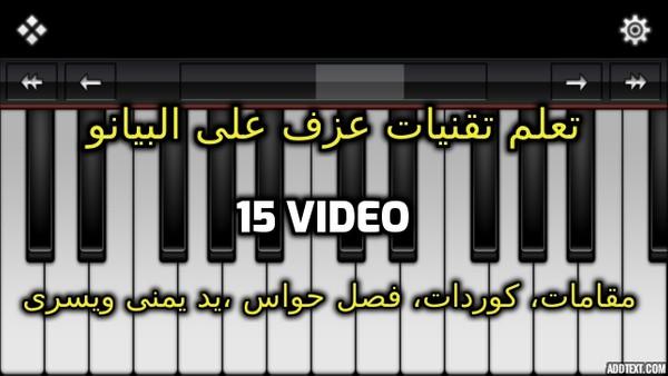 تقنيات, مقامات، كوردات، فصل حواس,يد يمنى ويد يسرا -how to play piano techniques