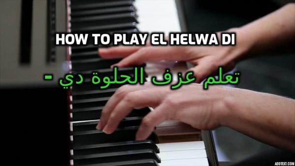 تعلم عزف الحلوة دي -How to play el hlwa di