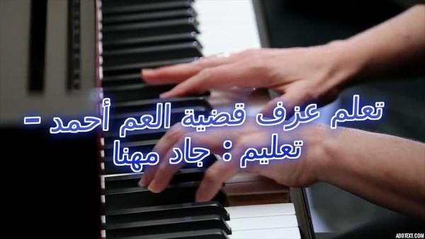 how to play kadyat 2al 3am ahmad - تعالى عزف قضية العم أحمد  -jad mhanna