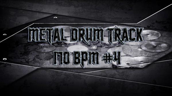 Metal Drum Track 170 BPM #4 - Preset 2.0
