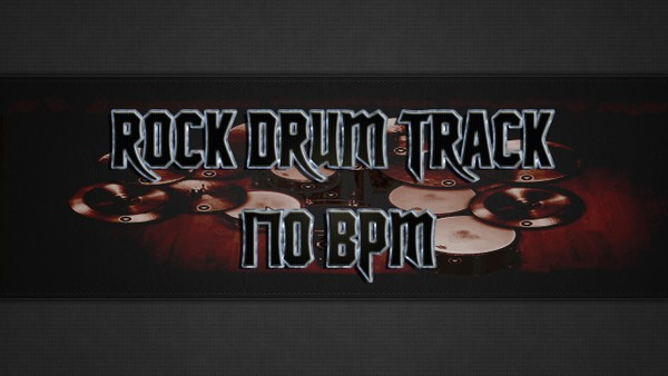 Rock Drum Track 170 BPM