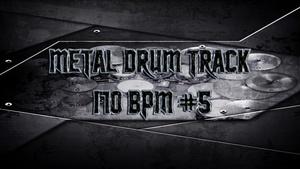 Metal Drum Track 170 BPM #5 - Preset 2.0