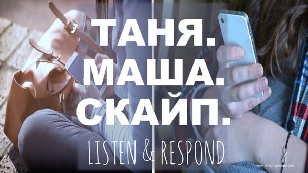 Listen & Respond: Таня, Маша, Скайп