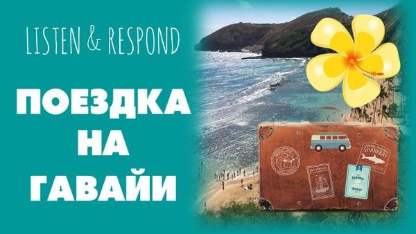 Listen & Respond: Поездка на Гавайи