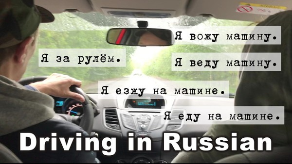 Driving in Russian. How to Interpret Driving Situations in Russian