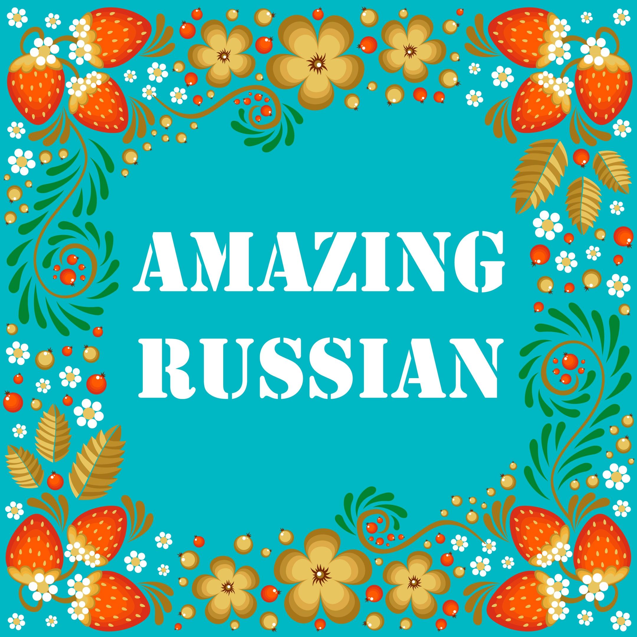 РУССКИЕ ПРОПИСИ  Russian Handwriting Sheets  - Amazing