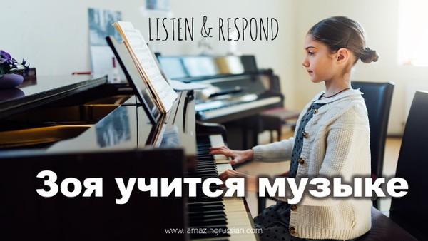 Listen & Respond: Зоя учится музыке