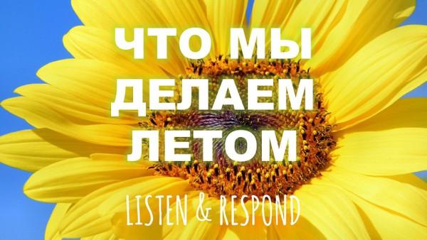 Listen & Respond: Что мы делаем летом