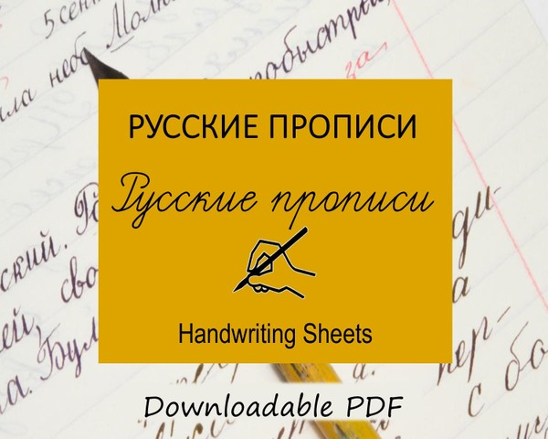 РУССКИЕ ПРОПИСИ. Russian Handwriting Sheets.
