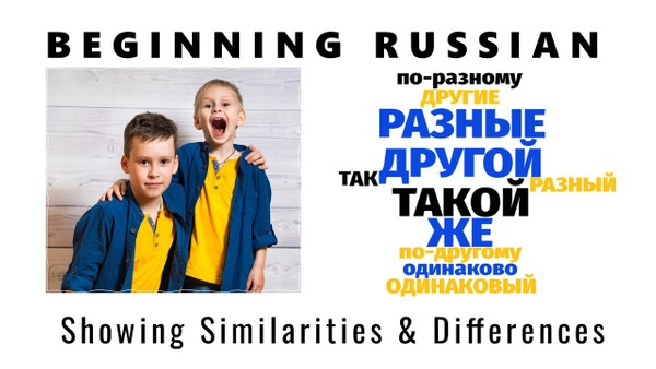 Beginning Russian. Similarities and Differences. Power Point Presentation