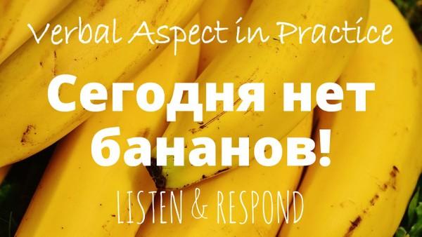 Beginning Russian: Listen & Respond: Сегодня нет бананов!