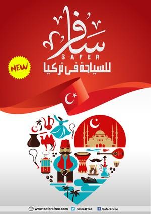 كتاب سافر للسياحة فى تركيا بأقل تكلفة