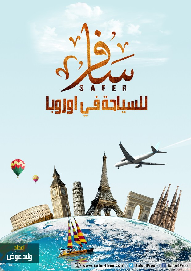 كتاب سافر للسياحة فى أوروبا بأقل تكلفة