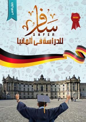 كتاب سافر للدراسة فى ألمانيا