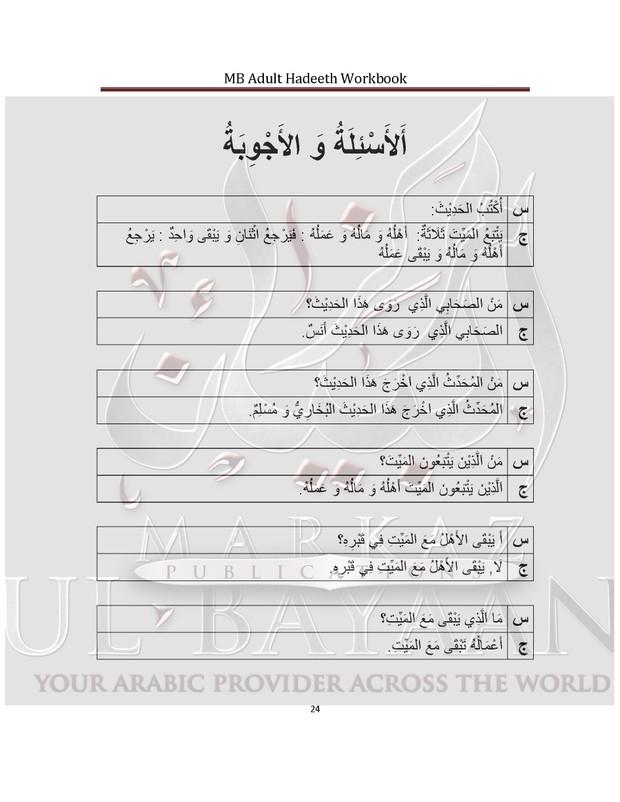 Adult Hadeeth Workbook