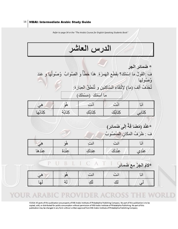 MB Intermediate Arabic book 1