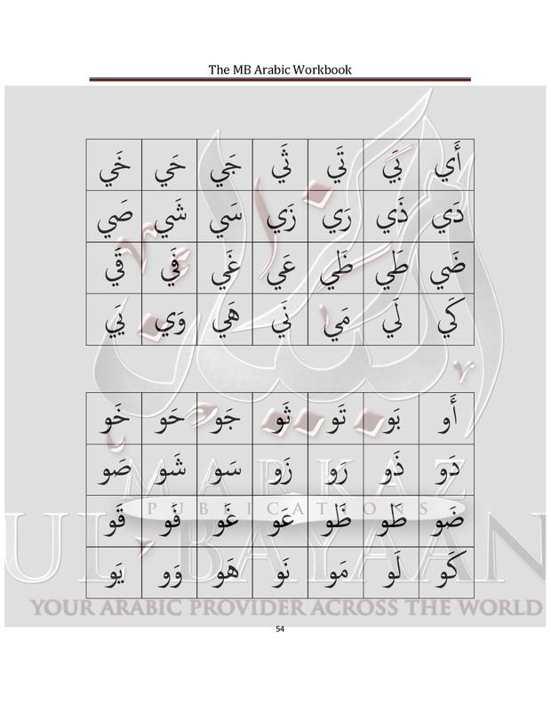 Introduction to Arabic - Markazul Bayaan Publications