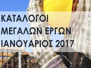 ΚΑΤΑΛΟΓΟΣ ΜΕΓΑΛΩΝ ΕΡΓΩΝ - ΙΑΝΟΥΑΡΙΟΣ 2017 - 59€