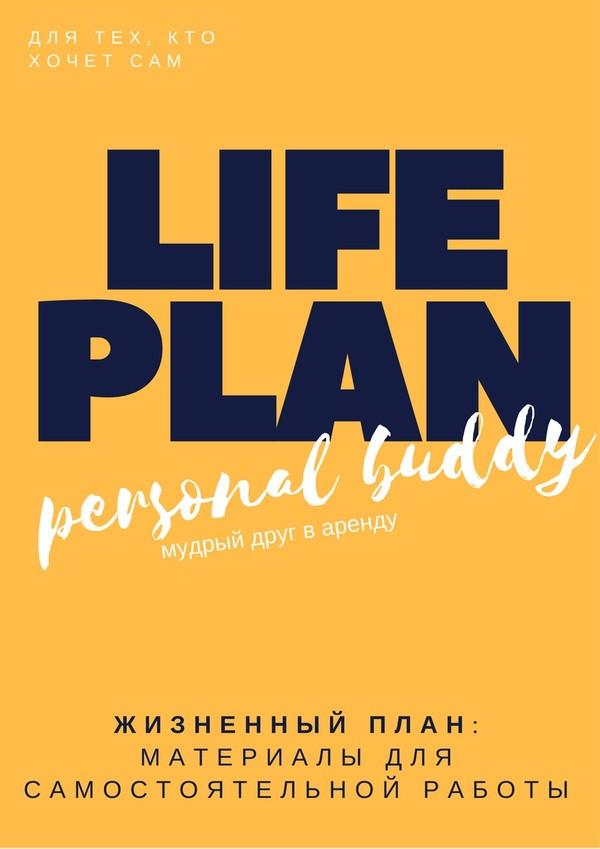 Жизненный план: материалы для самостоятельной работы
