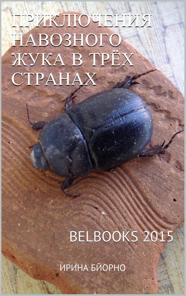Приключения навозного жука в трёх странах