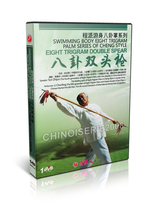 DW207-04 Swimming Body  Cheng Style Eight Trigram Double Spear by Sun Zhijun MP4