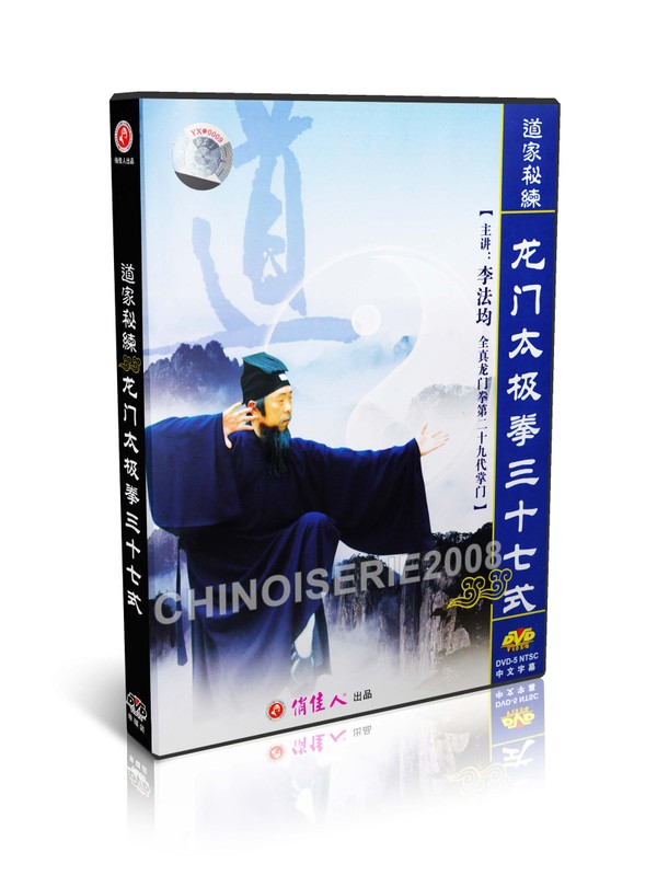 DW127 Chinese Qigong series - The Thirty-seven Form of Longmen style Taiji Quan MP4