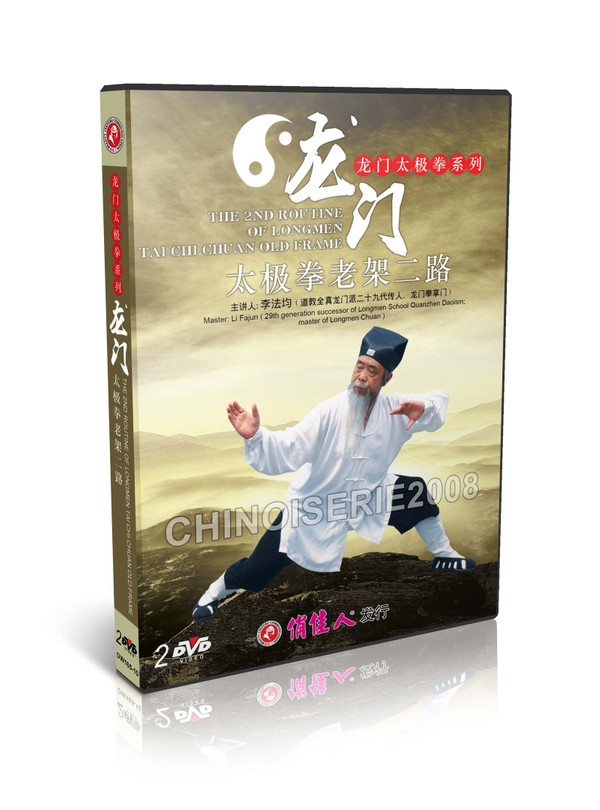 DW165-10 Longmen Taiji Series The 2nd Routine Of Long Men Tai Chi Chuan Old Frame MP4