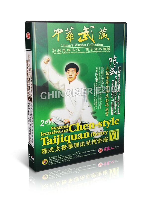 DW196-06 Life preserving Kungfu and routine Chen style Taijiquai Chen Zhengle MP4