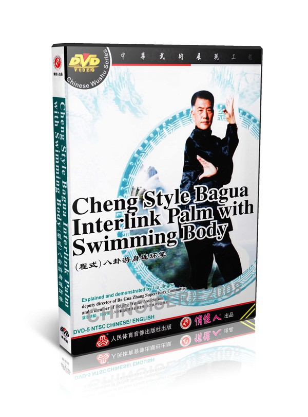 DW112-04 Cheng Style Bagua Interlink Palm with Swimming Body by Liu Jingru MP4