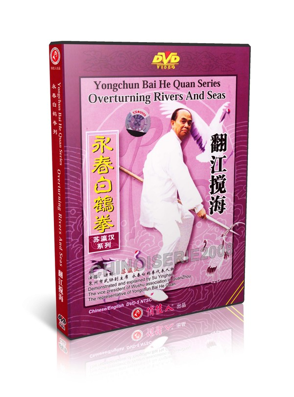 DW117-15 Wing Chun Yong Chun Bai He Quan Overturning Rivers And Seas by Su Yinghan MP4