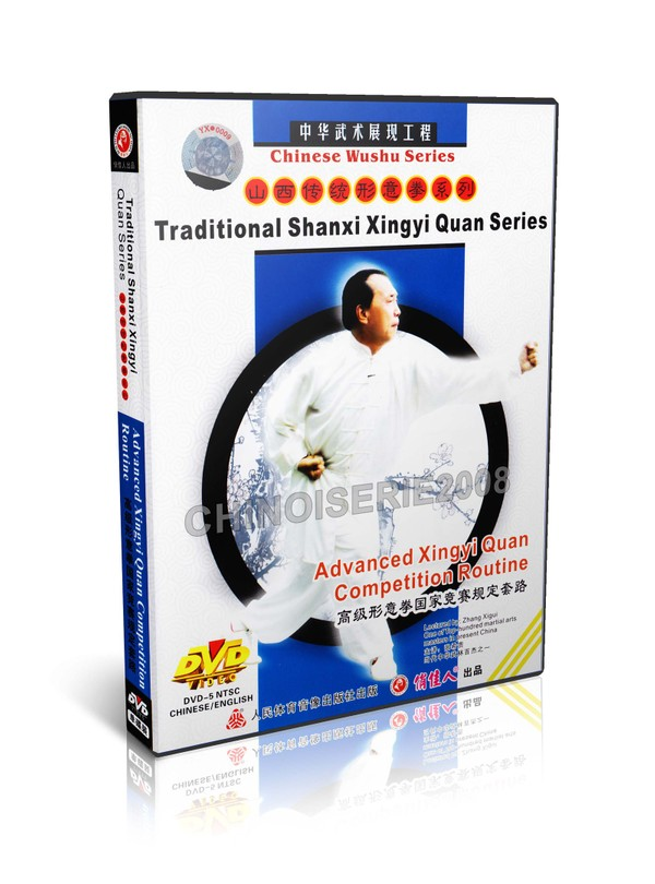 DW114-10 Shanxi Xingyi Quan ( Hsing I ) - Advanced Xingyi Quan Competition Routine MP4