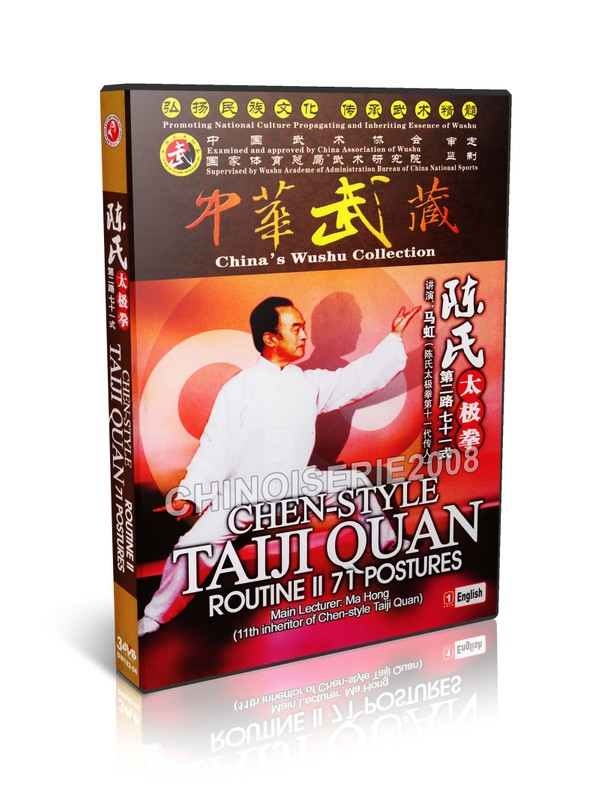 DW192-04 Chen Style Taijiquan - Chen-style Tai Chi Routine II 71 Postures Ma Hong MP4