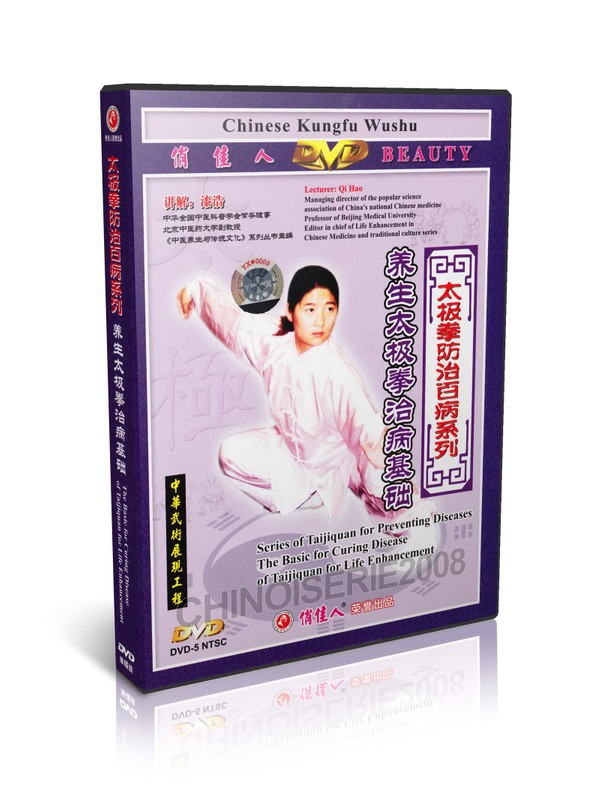 DW080-01 Tai Chi Basic for Curing Disease of Taijiquan for Life Enhancement by Qi Hao MP4