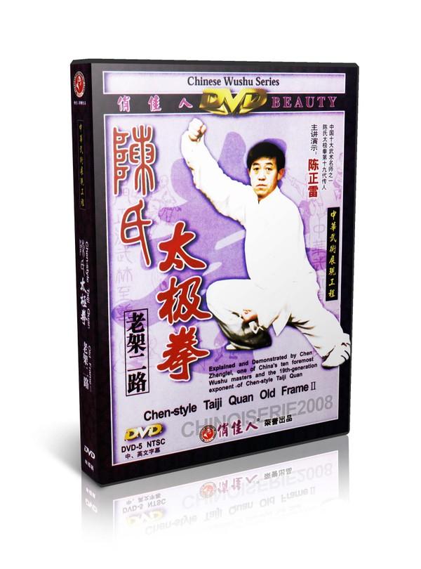 DW007 Chen Style Tai Chi Quan Series - Taijiquan Old Frame II by Chen Zhenglei MP4
