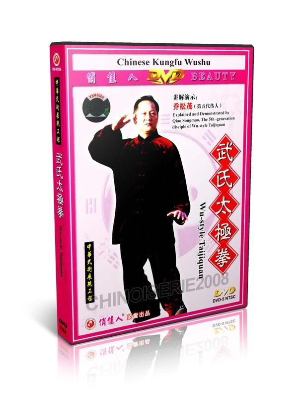 DW077-01 Traditional Wu style Taiji Series - Wu Tai Chi Taijiquan by Qiao Songmao MP4