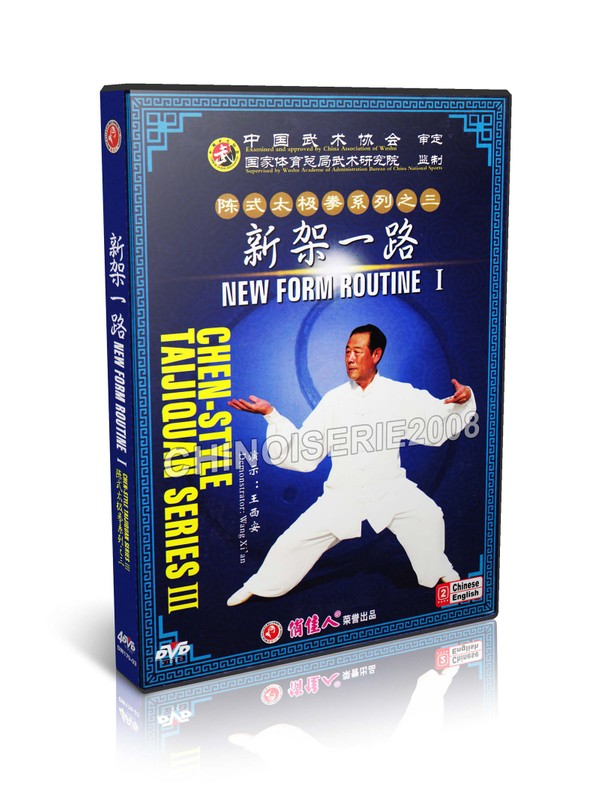 DW171-03 Chen style Taijiquan Series - Tai Chi New Form Routine I - Wang Xi'an MP4