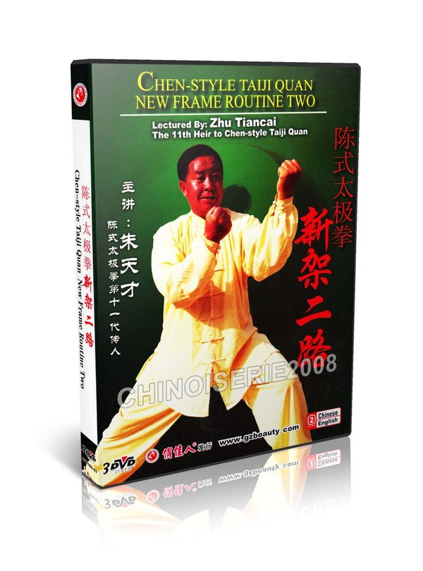DW166-07 Chen Style Taijiquan - Chen Style Tai Chi New Frame II by Zhu Tiancai MP4