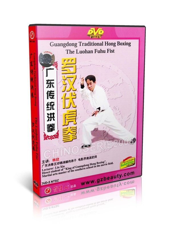DW128-06 Chinese Traditional KungFu Hong Boxing Luohan Fuhu Fist by Lin Xin MP4