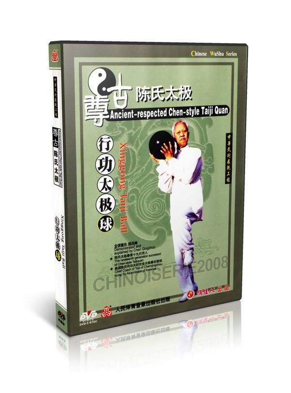 DW082-03 Ancient respected Chen Style Taichi - Xinggong Taiji Ball by Chen Qingzhou MP4