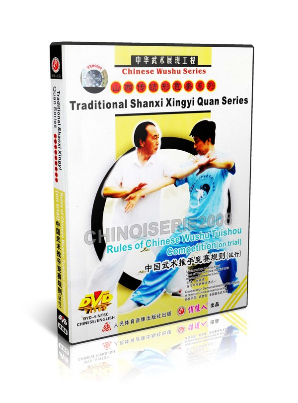 DW114-08 Shanxi Xingyi Quan - Rules of Chinese Wushu Tuishou Competition ( on trial ) MP4