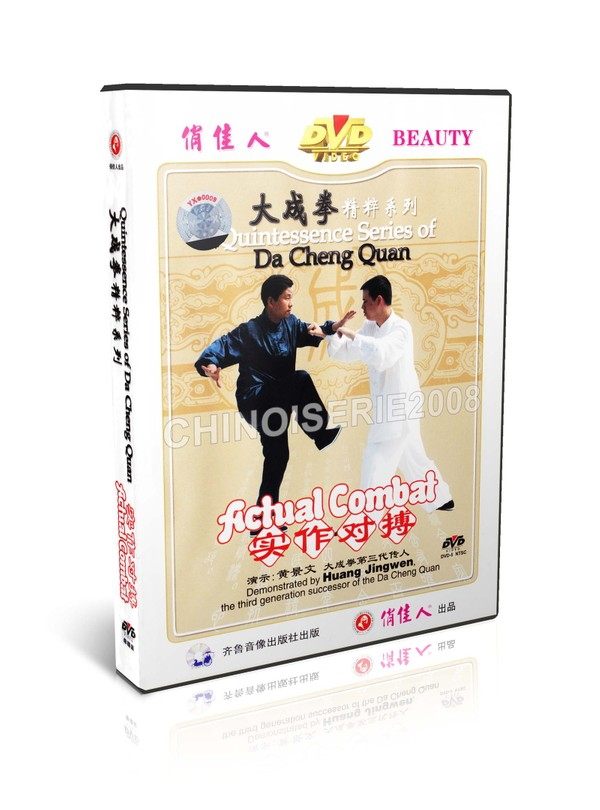 DW108-05 Quintessence Series Of Da Cheng Quan Yi Quan - Actual Combat - Huang Jingwen MP4